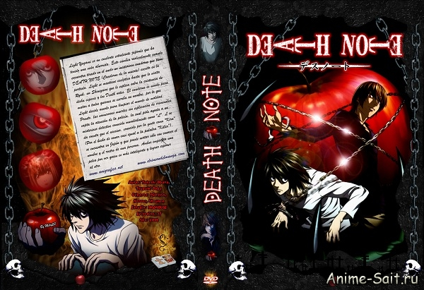 ������� ������ / Death Note (2006/RUS)