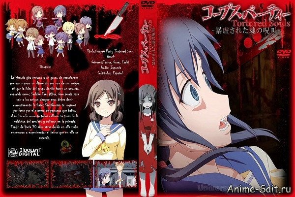 ��������� ������: ���� ���������� / Corpse Party: Tortured Souls (2013/RUS)