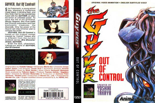 Гайвер / The Guyver: Out of Control (1986/RUS)